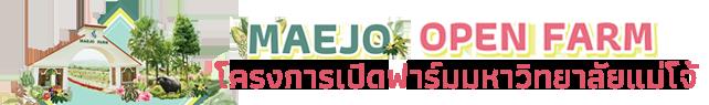 โครงการเปิดฟาร์มมหาวิทยาลัยแม่โจ้ MAEJO OPEN FARM | 14-17 มกราคม 2564 ณ มหาวิทยาลัยแม่โจ้ จ.เชียงใหม่